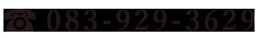 083-929-3629