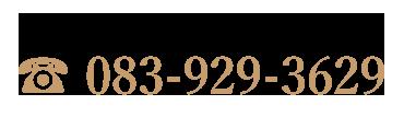 ご予約・お問合せ:083-929-3629